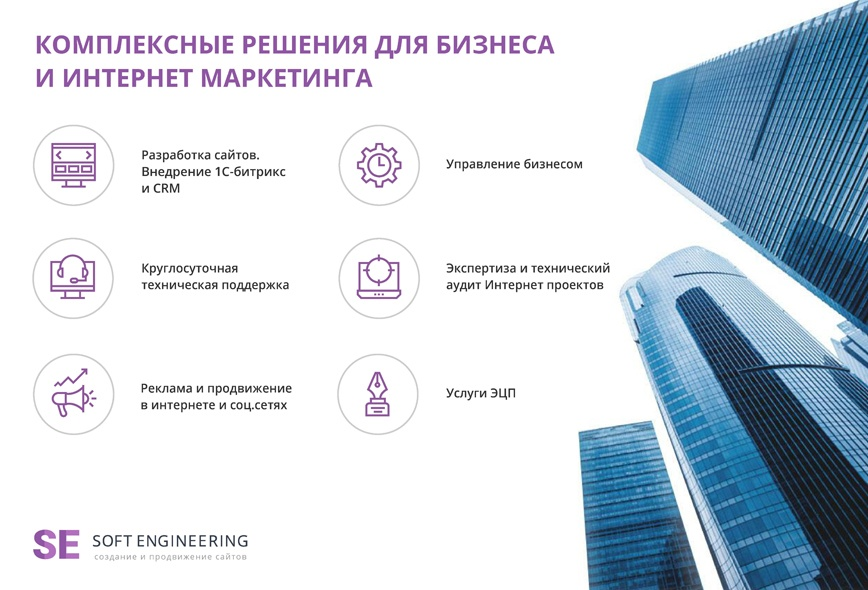 SOFT ENGINEERING презентация компании слайд 3