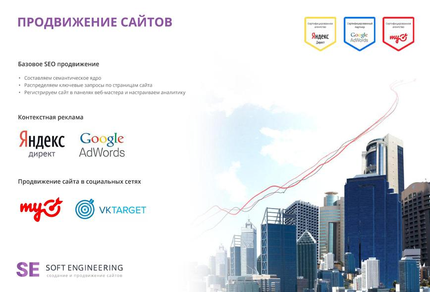 SOFT ENGINEERING презентация компании слайд 8